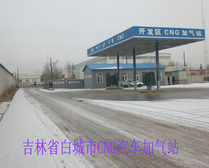 吉林省白城市CNG汽车加气站.jpg