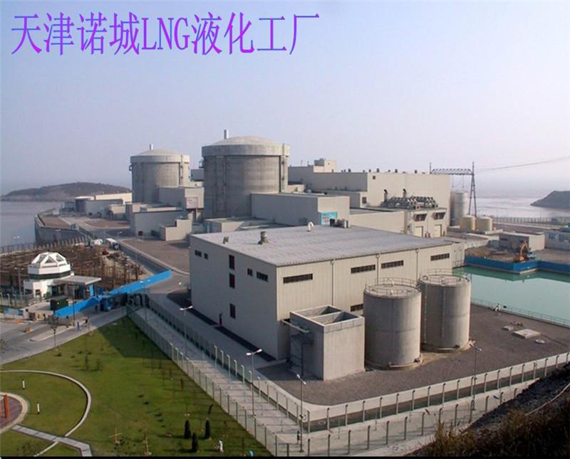 天津诺诚LNG液化工厂.jpg