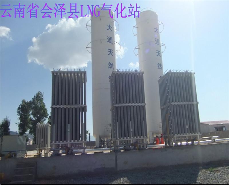 云南省会泽县LNG气化站.jpg