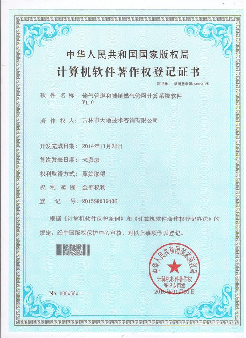 输气管道和城镇燃气管网计算系统软件证书.jpg