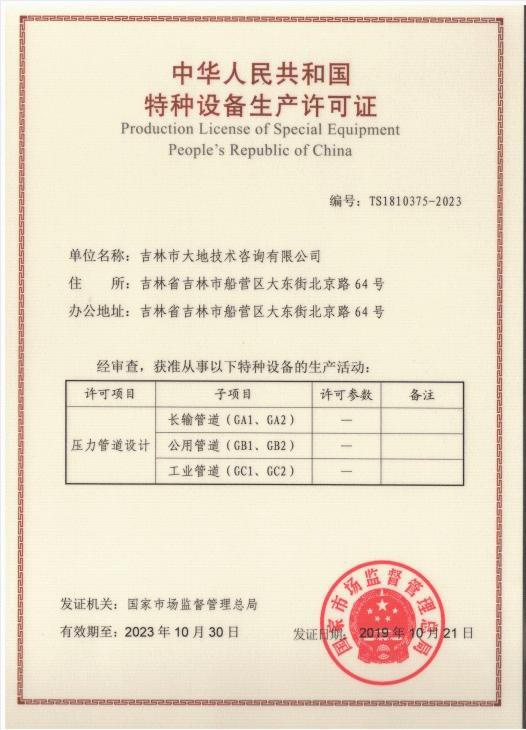 特种设备生产.png