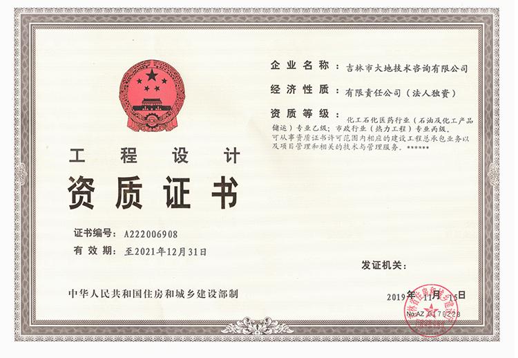 工程设计证书乙.png