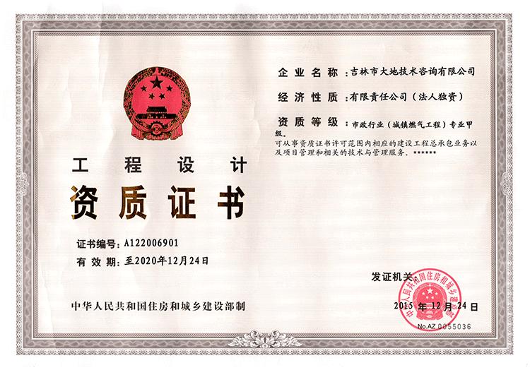 工程设计资质证书.png